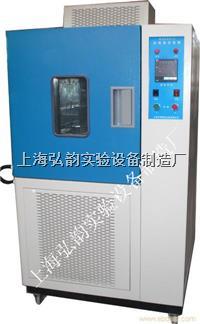 【高低温交变温热试验箱】高低温湿热试验箱 WGD/SJ4025