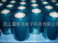 藍色PET高溫膠帶 遮蔽高溫膠帶 PET高溫膠帶 電鍍膠帶