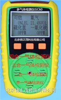GC60四合一气体检测仪 GC60