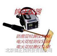 电火花检漏仪 SL68