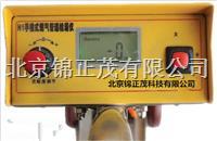 北京锦正茂手推式燃气管道检测仪SL-908A SL-908A