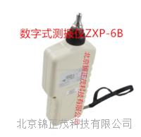 数字式测振仪ZXP-6B
