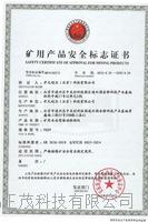 北京YHZ9矿用本安型振动检测仪
