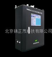 VOCs在线监测仪 XS9000L