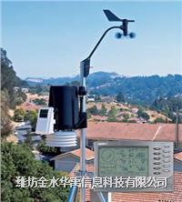 Vantage Pro2无线自动气象站 Vantage Pro2