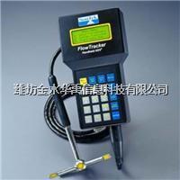 手持式ADV流速流量测量仪  FlowTracker