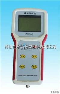 金水华禹zsx-5流速流向仪
