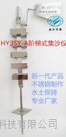 HY.JSY-A阶梯式集沙仪 HY.JSY-A