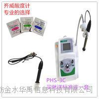 山东金水华禹酸度计PH计,phs-2c,phs-25