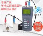 潍坊金水华禹TDS-100H超声波流量计管道流量计