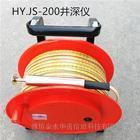HY.JS-200型便携式电子井深仪