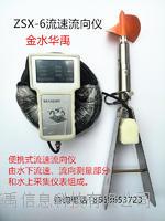 金水华禹ZSX-6流速流向仪