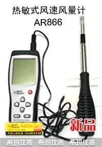 AR866热敏式风速风量计 AR866