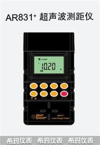 15米超声波测距仪AR831+ AR831+