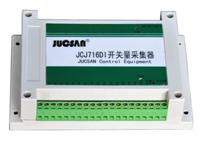 JCJ716DI开关量采集器 JCJ716DI