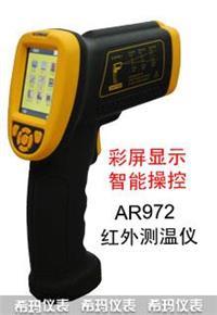 红外线测温仪AR972 AR972