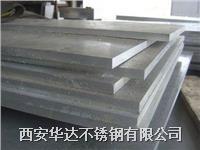 不锈钢厚板