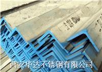 西安316L不锈钢角钢
