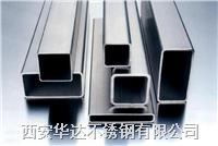 不锈钢方管 10*10-150*150mm