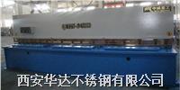 西安不锈钢加工业务