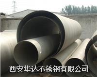 西安不锈钢焊接管