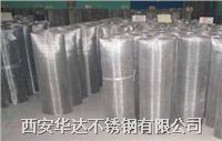 西安不锈钢网布/丝网