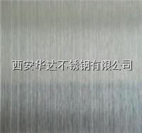 西安不锈钢拉丝板 西安不锈钢拉丝板