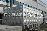 西安不锈钢水箱/西安不锈钢消防水箱