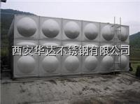 西安不锈钢组合水箱