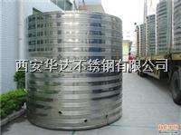 西安不锈钢储水罐/储水箱