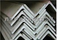 西安201不锈钢角钢现货供应 西安201不锈钢角钢现货供应