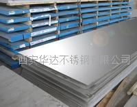 西安不锈钢中厚板/西安不锈钢特厚板