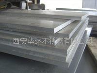 西安不锈钢中厚板/西安不锈钢特厚板 西安不锈钢中厚板/西安不锈钢特厚板