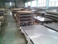 西安耐热不锈钢板 西安耐热不锈钢板