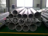 西安不锈钢酸洗焊管的优势 西安不锈钢酸洗焊管的优势