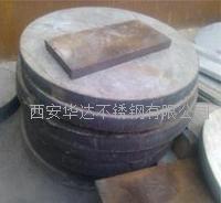 西安不锈钢中厚板零切割 西安不锈钢中厚板零切割
