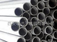 西安双相不锈钢管