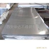 西安1500/1800/2000宽不锈钢板
