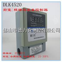 精密型正压送风前室压力传感器压差控制器|楼梯间压力传感器压差控制器 DLK4520