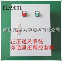 控制箱|正压送风系统旁通泄压阀控制箱 DLK9001