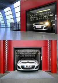 湖州长兴县汽车电梯,无机房汽车电梯