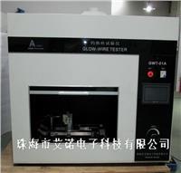 艾诺专业生产   灼热丝试验仪     GWT-01-A型