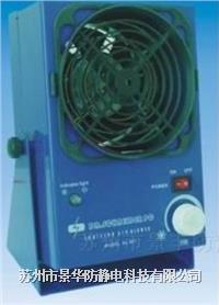 斯莱德 SL-001N 除静电 离子风机 斯莱德 SL-001N 除静电 离子风机