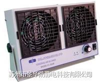 斯莱德 FC-002B高频交流 除静电离子风机