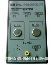 斯莱斯 SL-030B 表面电阻测试仪