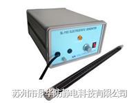 斯莱德 SL-1103 SL-1102 静电产生棒