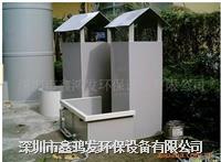 深圳厂家直销环保设备、活性炭吸附设备、活性炭吸附塔