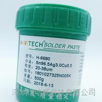 含银无铅锡膏 H-6680