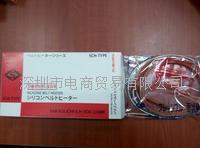 SCH23,硅胶带状加热器,均匀加热器,SAKAGUCHI坂口电热