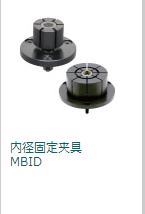 IMAO今尾,内径固定夹具,MBSLAL08,深圳电商集团,深圳代理商,日本厂家
